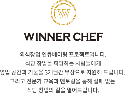 ABOUT 위너셰프